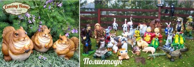 садовые фигуры